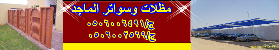 مظلات الماجد سواتر الرياض مظلات جديده سواترجديده مظلات السيارات مظلات almejeed.png