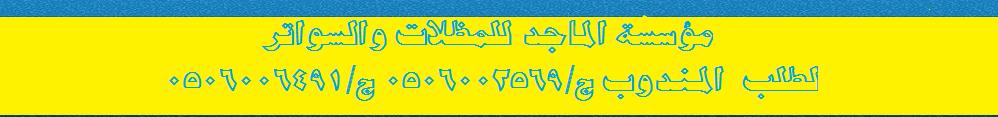 مظلات الماجد سواتر الرياض مظلات جديده سواترجديده مظلات السيارات مظلات ggffhjhj.png